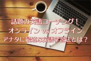 英語コーチング オンライン オフライン