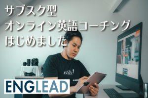 ENGLEAD SHUN Youtuber 英語コーチング